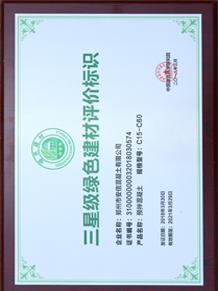安信混凝土绿色建材认证