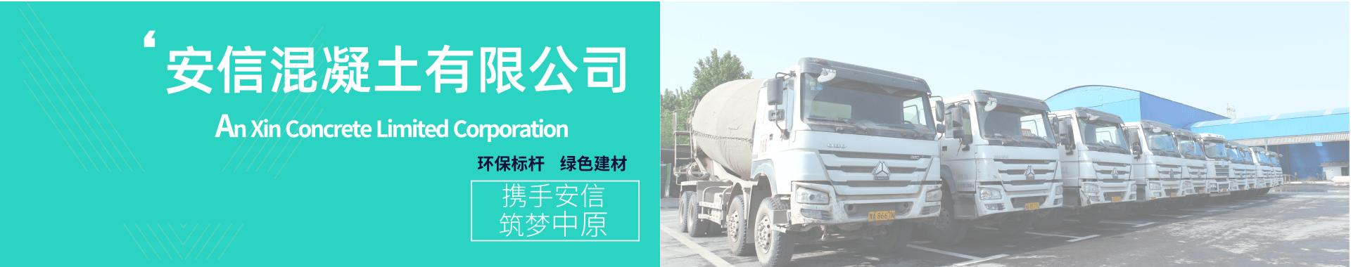 关于郑州安信混凝土有限公司