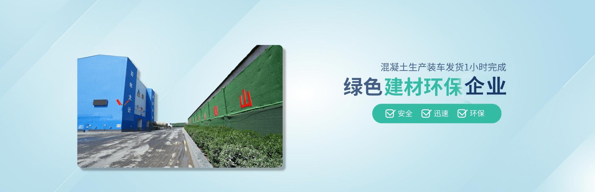 安信混凝土郑州混凝土绿色标杆企业
