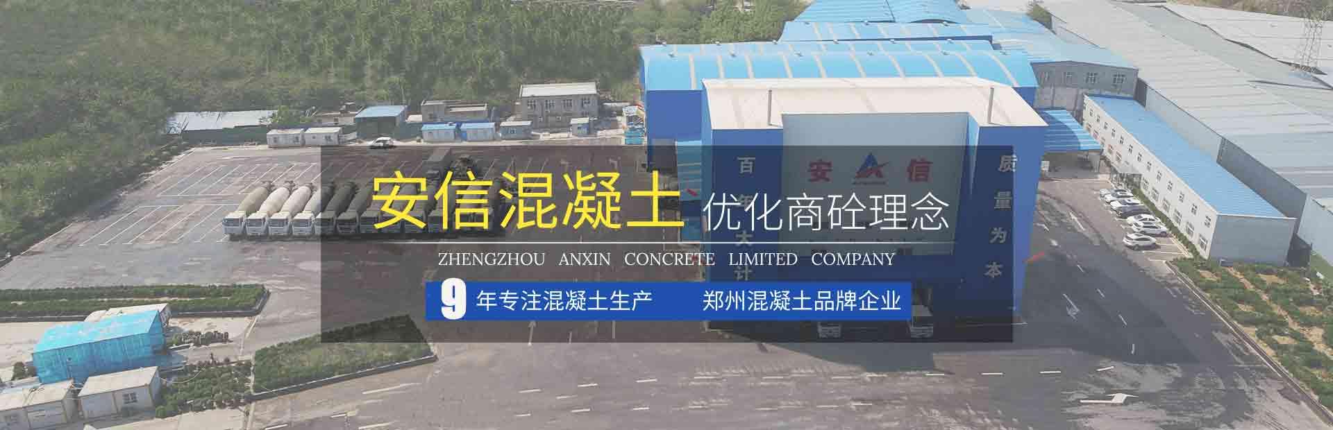 安信混凝土有限公司8年商品混凝土生产与销售