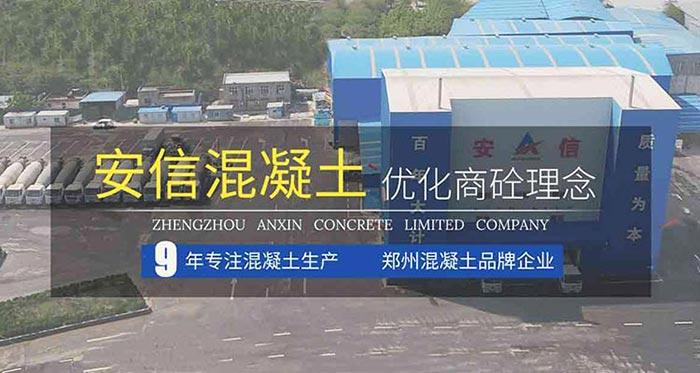 郑州安信混凝土9年生产经验手机端