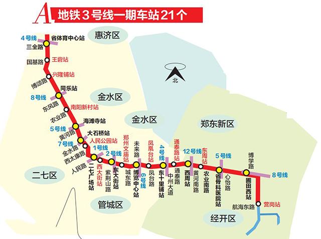 地铁3号线一期混凝土项目